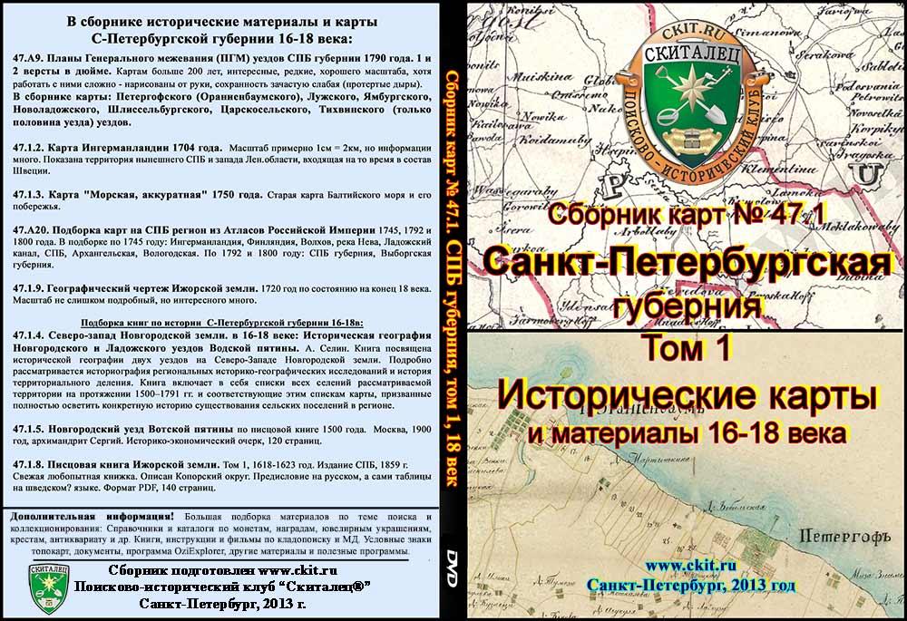 Карты ленинградской области